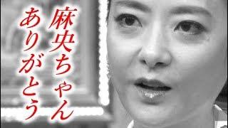 西川史子。毒舌キングが見せた涙。麻央ちゃんありがとう! ふり絞るよう...