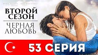Черная любовь. 53 серия. Турецкий сериал на русском языке