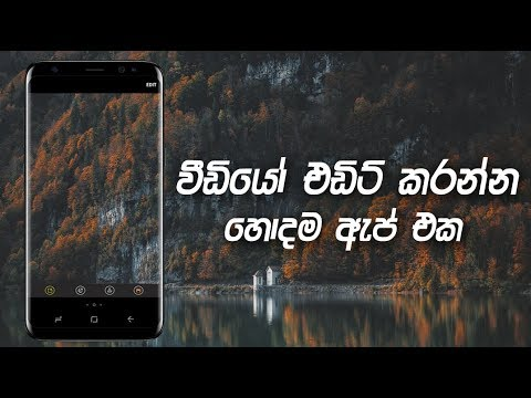 Best Video Editing App For Android | Sinhala