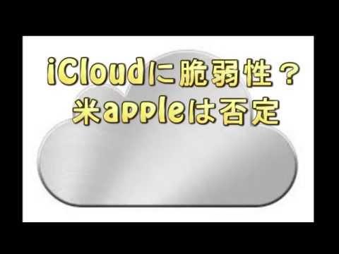 icloud セレブ ヌード 米Appleは脆弱性を否定