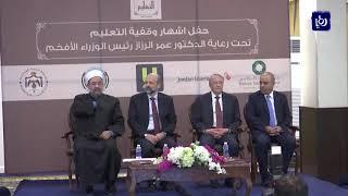 رئيس الوزراء عمر الرزاز يرعى حفل إشهار وقفة تعليمية - (24-9-2018)