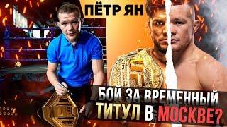 Пётр Ян согласен на бой за титул UFC в Москве - Большое интервью