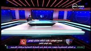 الحريف - محمد كوفي: كنت خائف من تونس ويرد على موقفه من منتخب بوركينا فاسو