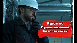 Курсы по Промышленной Безопасности с аттестацией в Ростехнадзоре