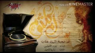 Umm Kalthom _ Hwa Saheh ElHawa Ghalab ( Short Verison)..ام كلثوم_ هو صحيح الهوى غلاب (نسخة مختصرة)