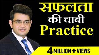 key to Success is Practice  ! Success Tips Through Sonu Sharma | Sonu Sharma