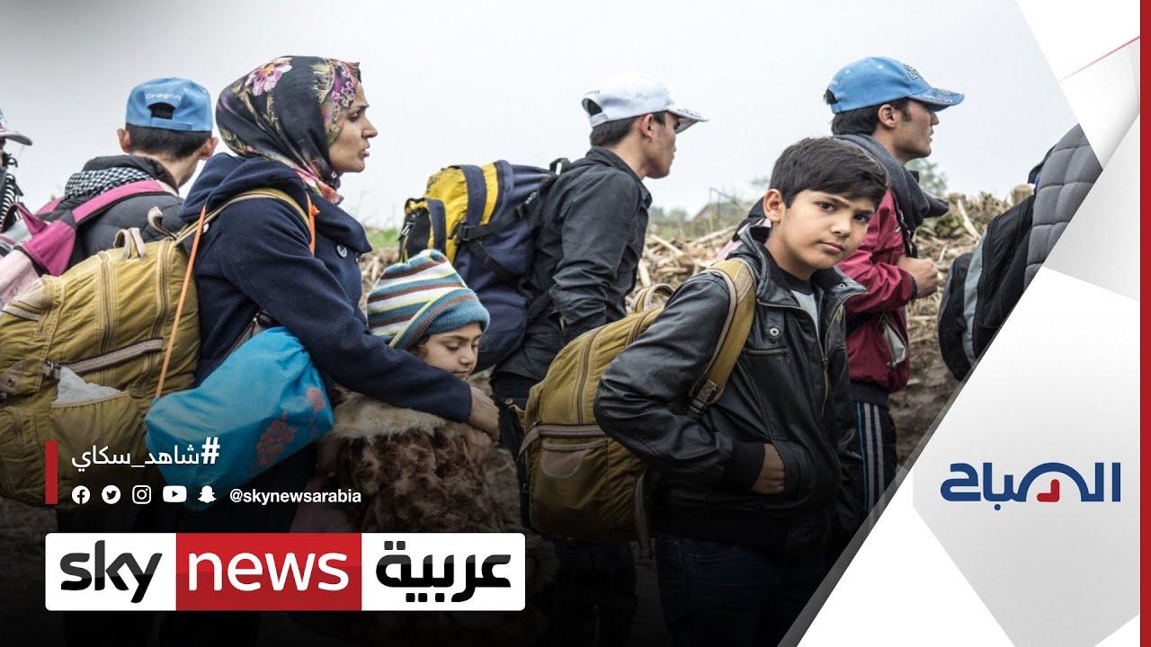 في اليوم العالمي للمهاجرين واللاجئين، كيف تفاقم الصراعات وتغيّرات المناخ من أزمتهم؟ | #الصباح  - 11:56-2021 / 9 / 26