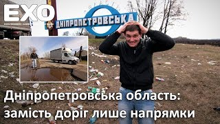 Дніпропетровська область: замість доріг лише напрямки