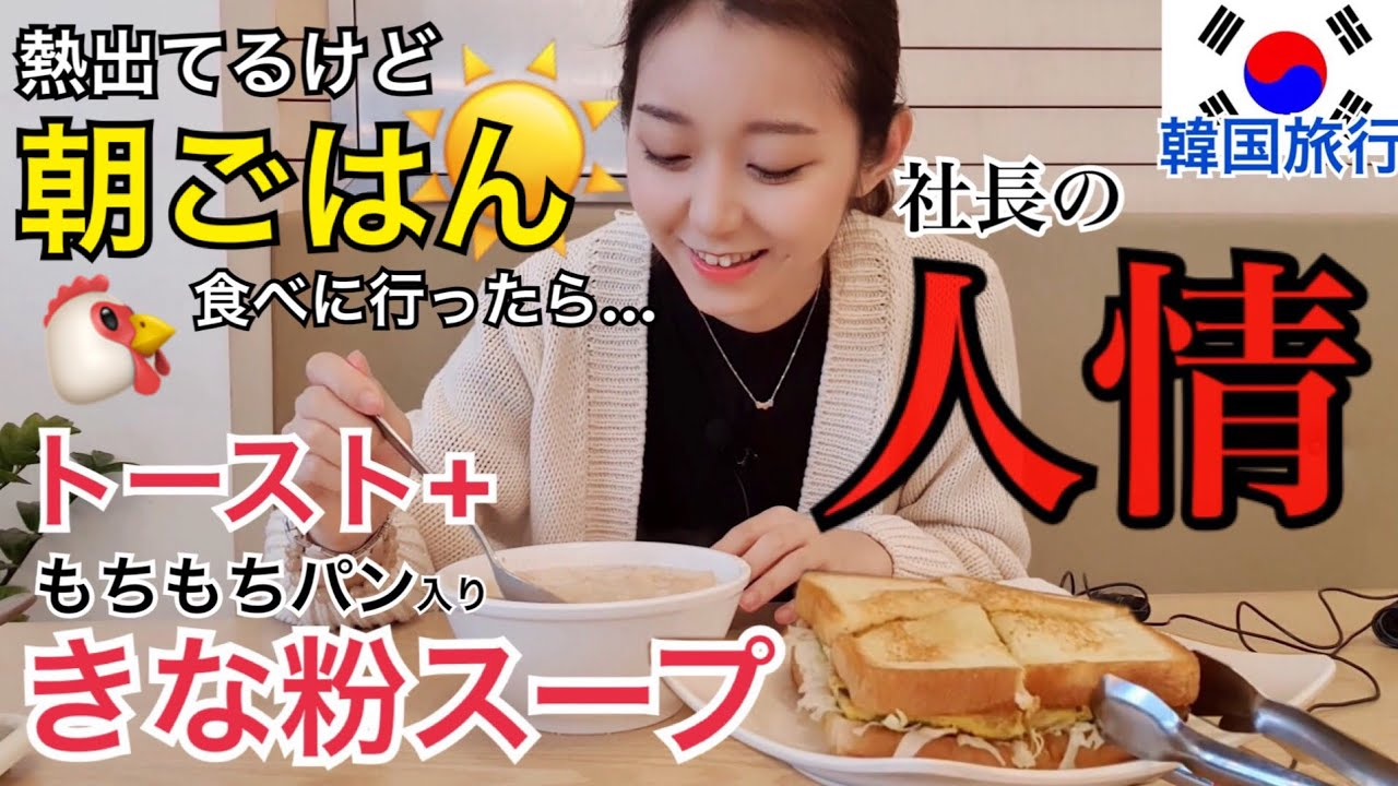 【韓国旅行】風邪気味にしみる社長さんの優しさ…もちもちパン+甘いきなこスープとトーストで朝ご飯!最高においしい...【モッパン】