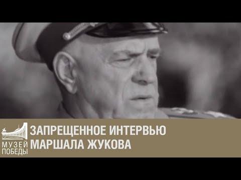 Смотреть Запрещенное интервью маршала Жукова онлайн