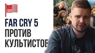 Far Cry 5. Всё, что известно об игре: дата выхода, первый трейлер, геймплей