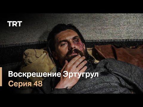 Воскрешение Эртугрул Сезон 1 Серия 48