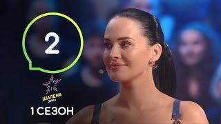 Шалена зірка. Сезон 1 – Выпуск 2 – 12.09.2019