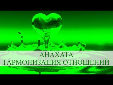 Сольфеджио 639 Гц. 4-я чакра (Анахата). Перезагрузка отношений. Безусловная Любовь
