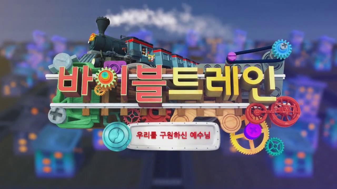 2019히즈쇼VBS 바이블트레인 홍보영상