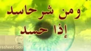 رقيه الشرعيه للعين والحسد وسحر بصوت احمد العجمي
