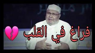 فراغ في القلب 💔 | الشيخ محمد راتب النابلسي | حالات واتس | مقطع قصير مؤثر.