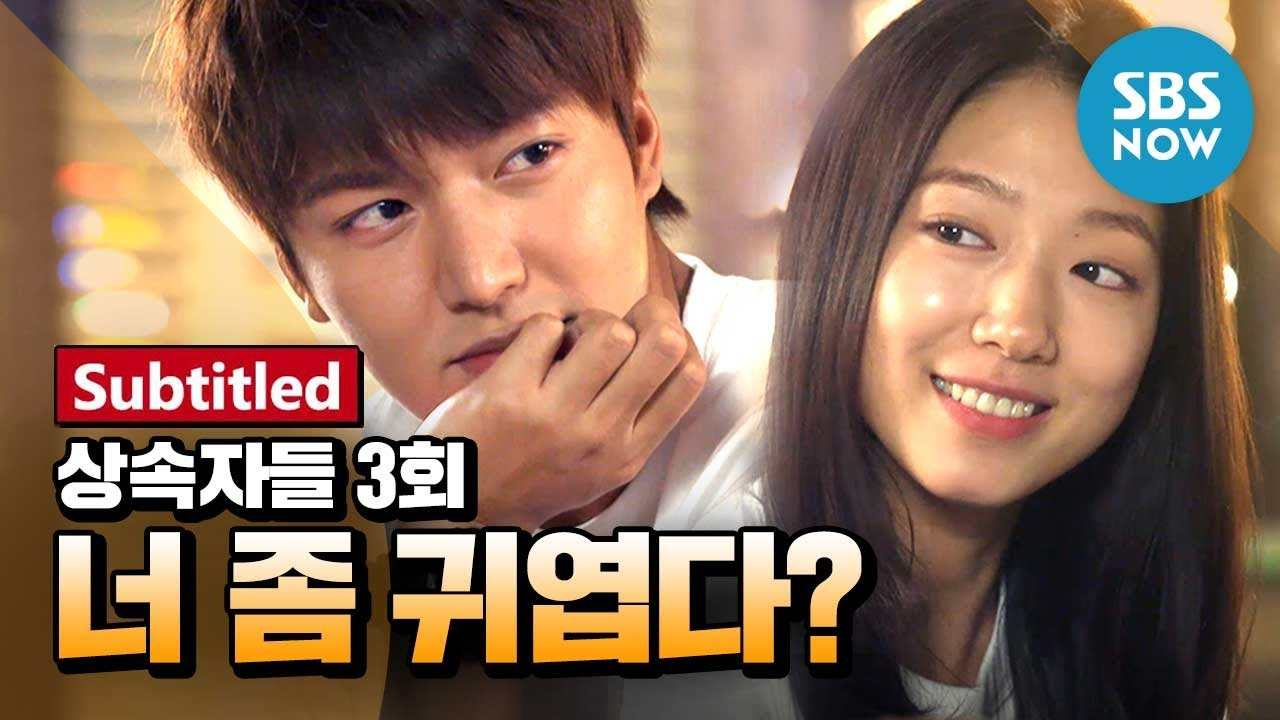 Download 레전드 드라마 [상속자들] Ep.3 '너 좀 귀엽다?' / 'The Heirs' Review-Subtitled