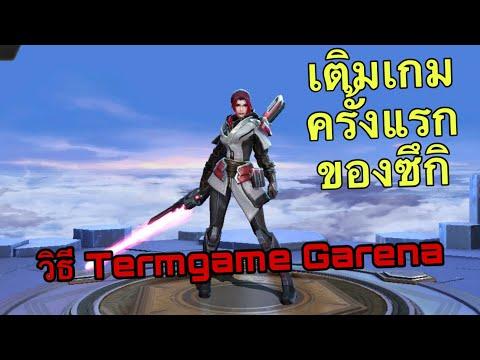 วิธีเติมเกม Rov Garena   สอนเติมเกมRov  ซึกิเติมเกมครั้งแรก  ซื้อจาก 7eleven เติมง่ายๆ