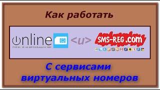 Сервисы виртуальных номеров для приема смс - onlinesim и smsreg