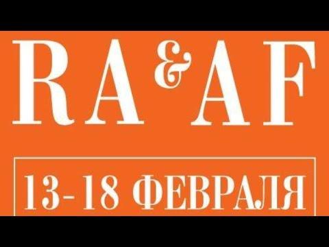 12-18/02/2018. RA&AF, ДОБРО ПОЖАЛОВАТЬ НА RUSSIAN ART & ANTIQUE FAIR
