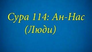 Ахьмад Гулиев Сура 114: Ан-Нас (Люди)