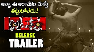 ITEM Movie Latest Trailer || Latest Telugu Trailers 2019 || #ITEMTrailer || NSE