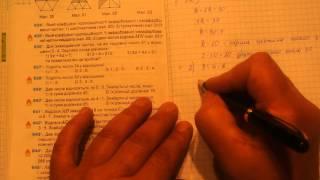 Задача 638, Математика, 6 клас, Тарасенкова 2014