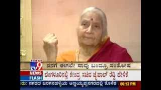 TV9 Nanna Kathe: Kannada Senior Actress Shanthamma - Life Story - Full