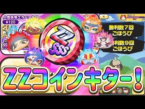 【妖怪ウォッチぷにぷに】ついにZZコインキター!! Yo-kai Watch
