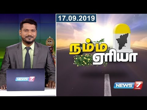 Namma Area Evening Express News | 17.09.19 | News7 Tamil  Subscribe➤ https://bitly.com/SubscribeNews7Tamil  Facebook➤ http://fb.com/News7Tamil Twitter➤ http://twitter.com/News7Tamil Instagram➤ https://www.instagram.com/news7tamil/ HELO➤ news7tamil (APP) Website➤ http://www.ns7.tv    News 7 Tamil Television, part of Alliance Broadcasting Private Limited, is rapidly growing into a most watched and most respected news channel both in India as well as among the Tamil global diaspora. The channel's strength has been its in-depth coverage coupled with the quality of international television production.