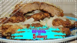 ОЧЕНЬ ВКУСНАЯ ПЕЧЕНЬ за 5 минут (свиная печень) в кляре