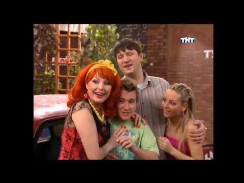 Счастливы вместе 2 сезон с 21 по 24 серию Букины