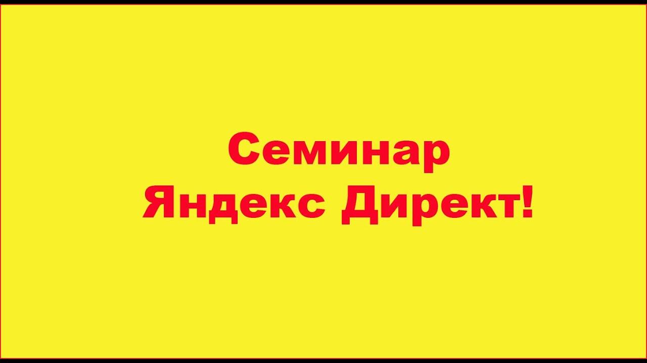 Яндекс директ семинар где рекламировать услуги фотографа