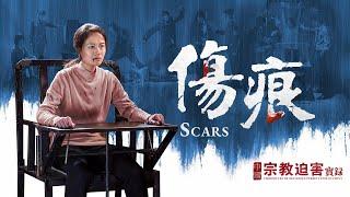 全能神教會紀錄片 中國宗教迫害實錄之九《傷痕》