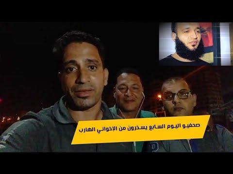 شاهد القوة الأمنية أمام منزل عبد الله الشريف.. صحفيو اليوم السابع يسخرون من الإخواني الهارب  - 00:53-2019 / 10 / 9