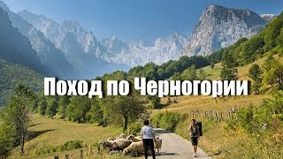 Смотреть видео Поход по Черногории