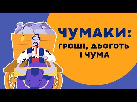 ХАРЧИШИН ПРО ЧУМАКІВ: ГРОШІ, ДЬОГОТЬ І ЧУМА. 9 серія «Книга-мандрівка. Україна».