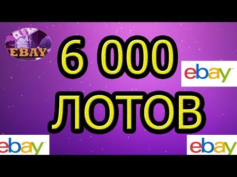 Ступень пройдена 6000 лотов на EBAY. Идем дальше!!!