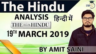 19 March 2019 - The Hindu Editorial News Paper Analysis [UPSC/SSC/IBPS] Current Affairs