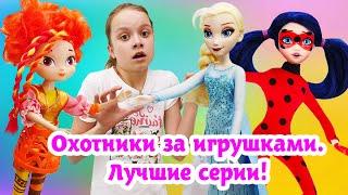 Видео скуклами— Леди Баг, куклы Сказочный Патруль иЭльза Холодное Сердце ВМЕСТЕ! —Лучшие серии