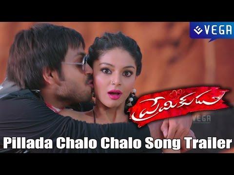Premikudu Movie || Pillada Chalo Chalo Song Trailer