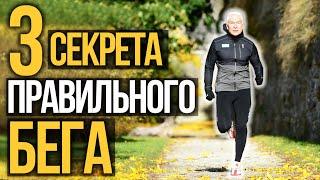 Три секрета, которые сделают ваш бег техничным