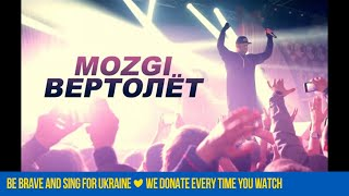 Download MOZGI - Вертолёт Mp3 and Videos