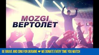 MOZGI - Вертолёт(MOZGI Big Show 14/02 Stereo Plaza ▻ http://concert.ua/eventpage/mozgi http://mozgientertainment.com | http://vk.com/mozgiband | http://fb.com/mozgiband ..., 2015-12-25T09:00:01.000Z)