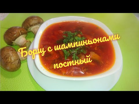 Борщ с шампиньонами постный/lean soup with champignons