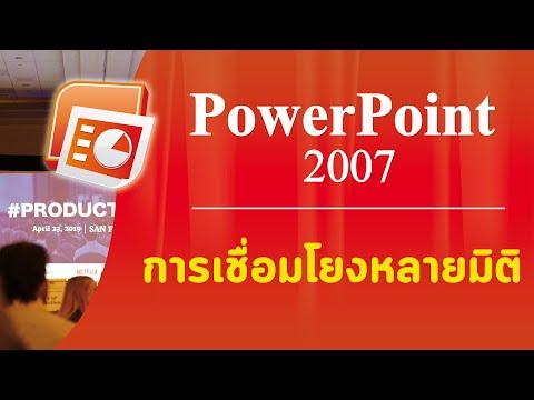 การใช้งาน PowerPoint 2007 ตอนที่ 11 -การเชื่อมโยงหลายมิติ