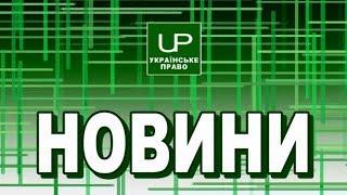 видео Допомога при реєстрації підрозділів в Україні