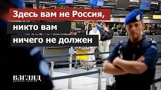 Здесь вам не Россия, никто вам ничего не должен