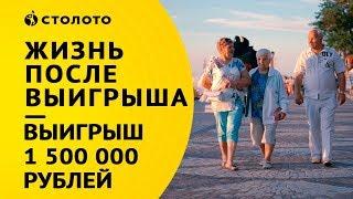 Столото представляет | Победители У нас выигрывают - Зоя Ковтуненко | Выигрыш 1 500 000 рублей